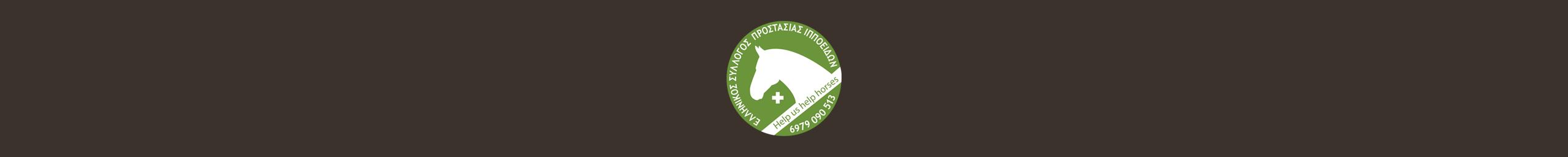 Ελληνικός Σύλλογος Προστασίας Ιπποειδών
